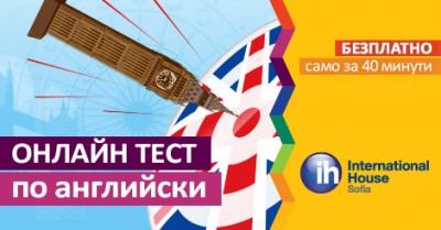 Безплатен онлайн тест по английски език