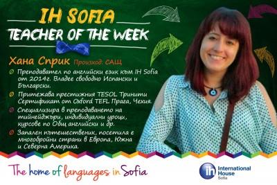 Хана Сприк - чуждестранен преподавател в IH Sofia