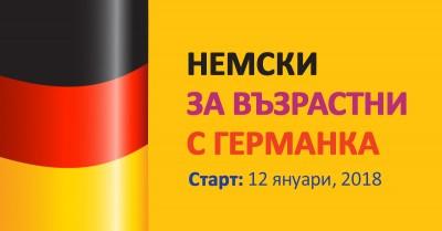 Немски език за възрастни с IH Sofia