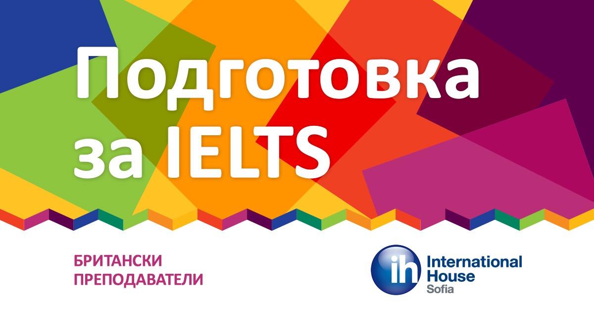 IELTS Изпитна подготовка с IH Sofia