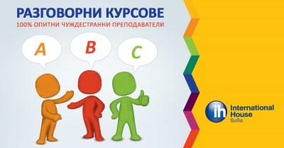 Разговорни курсове с чужденци