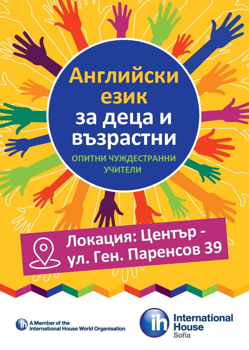 Английски език за деца и възрастни - офис: ул. Паренсов 39