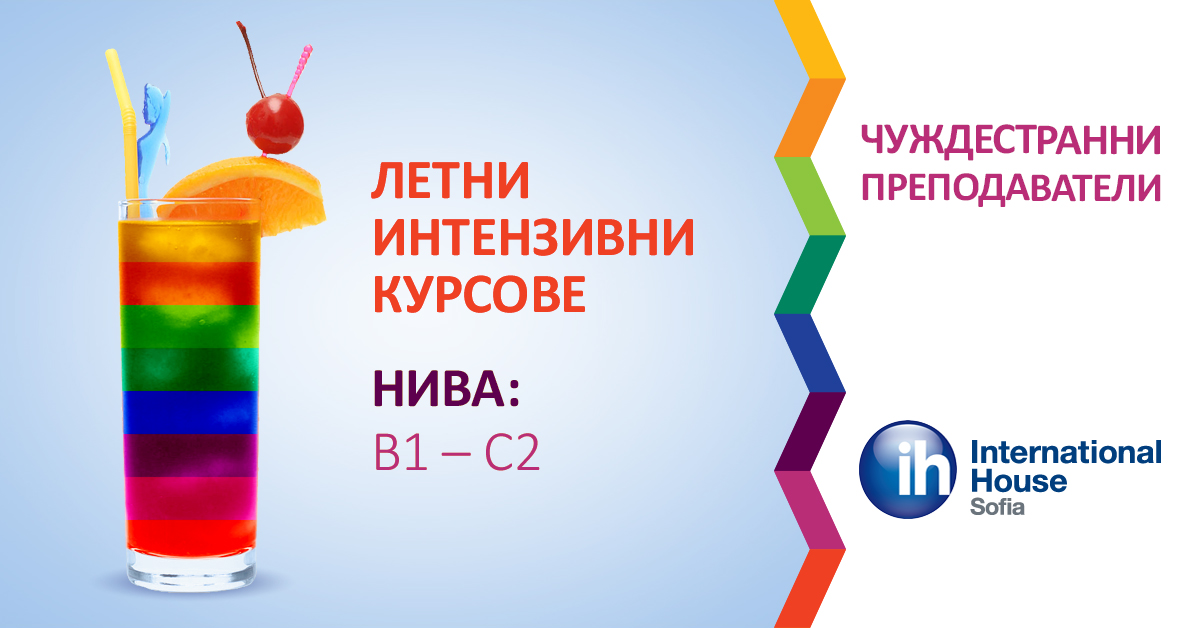 Летни интензивни курсове по английски език.