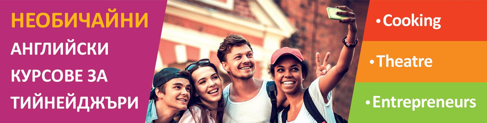 Необичайни курсове по английски за тийнейджъри.