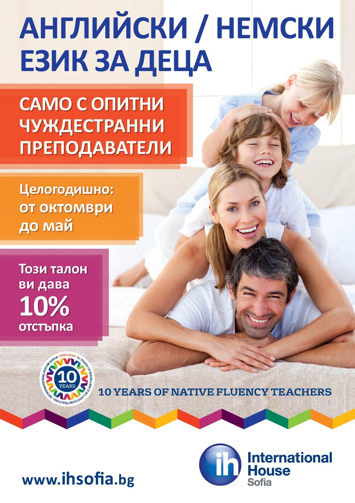 Английски език за деца от 4 - 16 години. Чуждестранни учители.