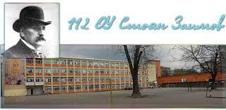 "112 Основно Училище ""Стоян Заимов"""