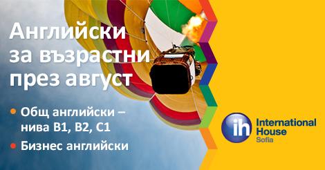 Интензивни летни курсове по английски език