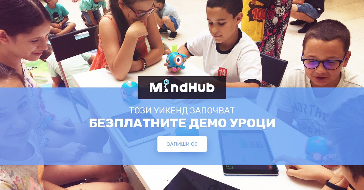 Демо урок по програмиране за деца с MindHub на 28.10.2017