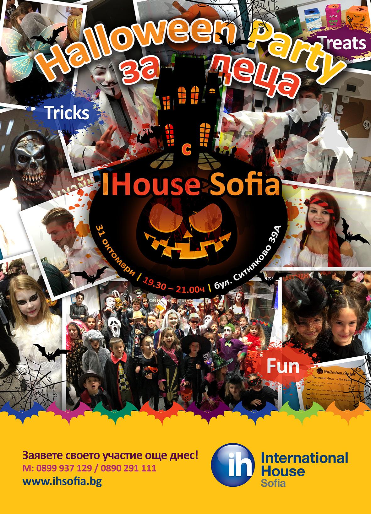 Хелоуин парти с IH Sofia за нашите ученици