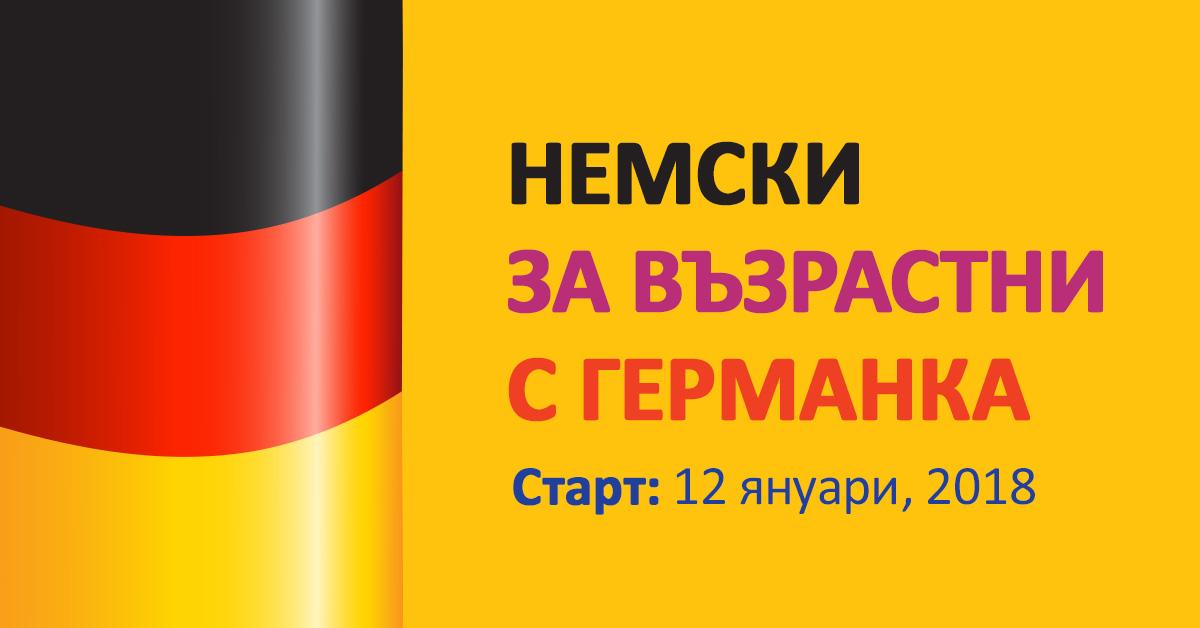 Немски език в София