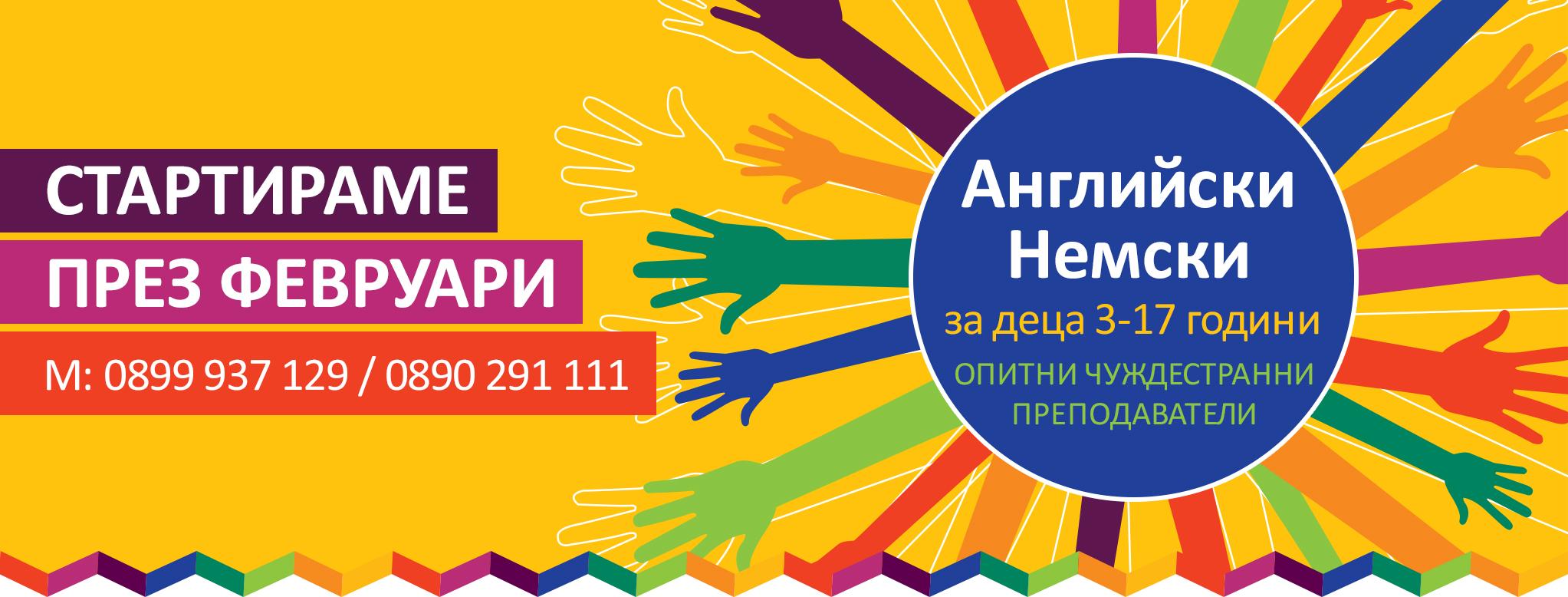 Немски и английски за деца в София