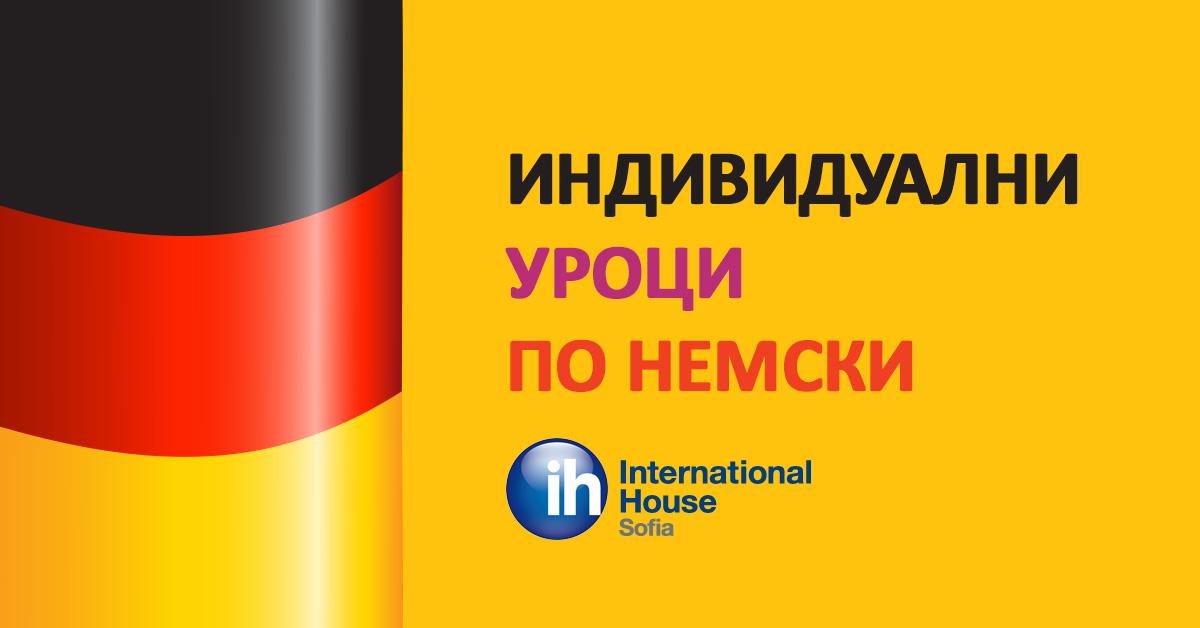Немски с IH Sofia