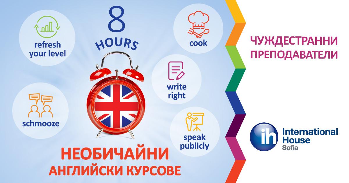 Необичайни английски курсове с чужденци