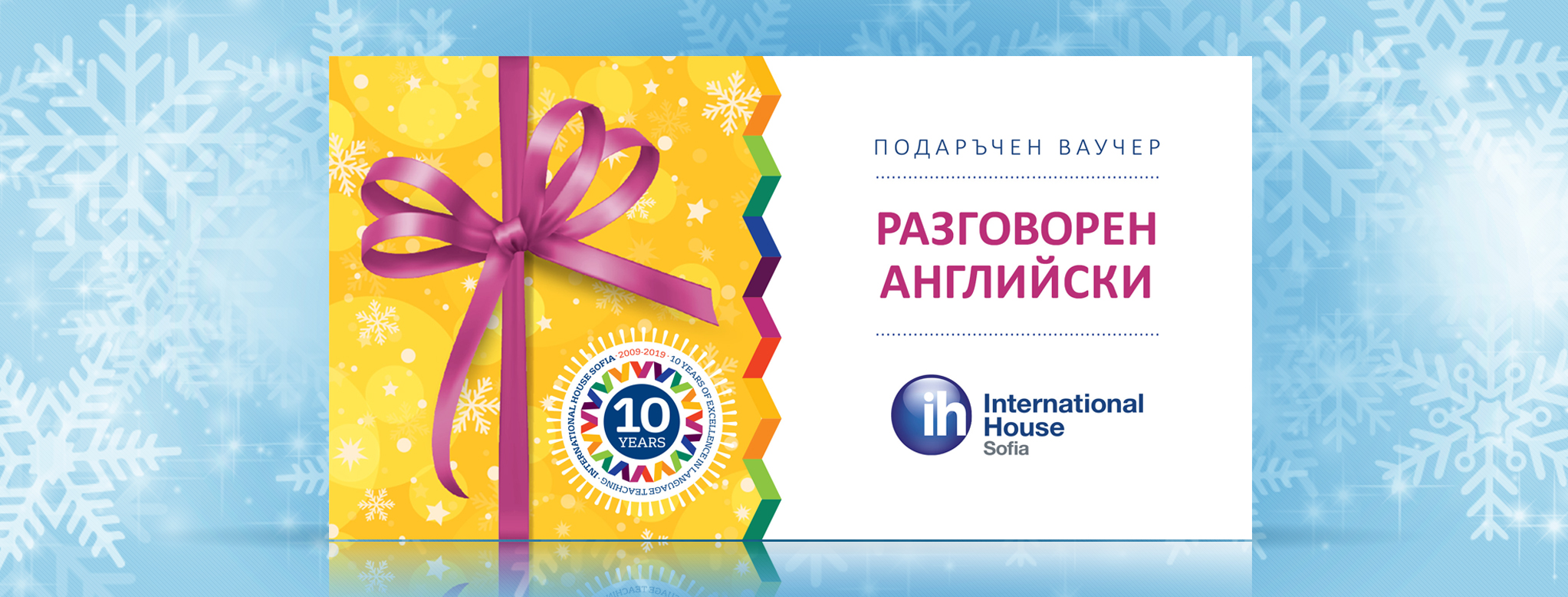 Коледен подаръчен ваучер от IH Sofia