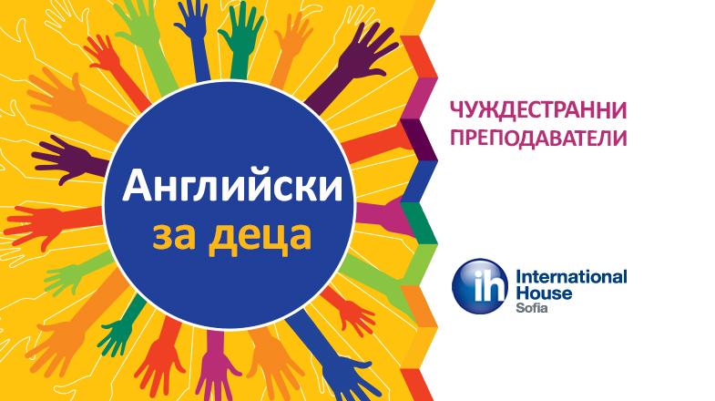 Курсове по английски език за деца в София
