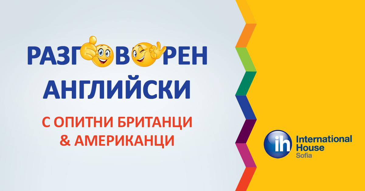 РАЗГОВОРЕН АНГЛИЙСКИ С ОПИТНИ БРИТАНЦИ & АМЕРИКАНЦИ ПРЕЗ ЮНИ