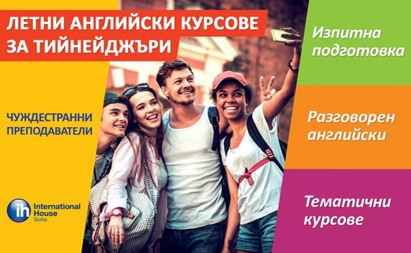 Курсове по английски за ученици и тийнейджъри през лято 2020