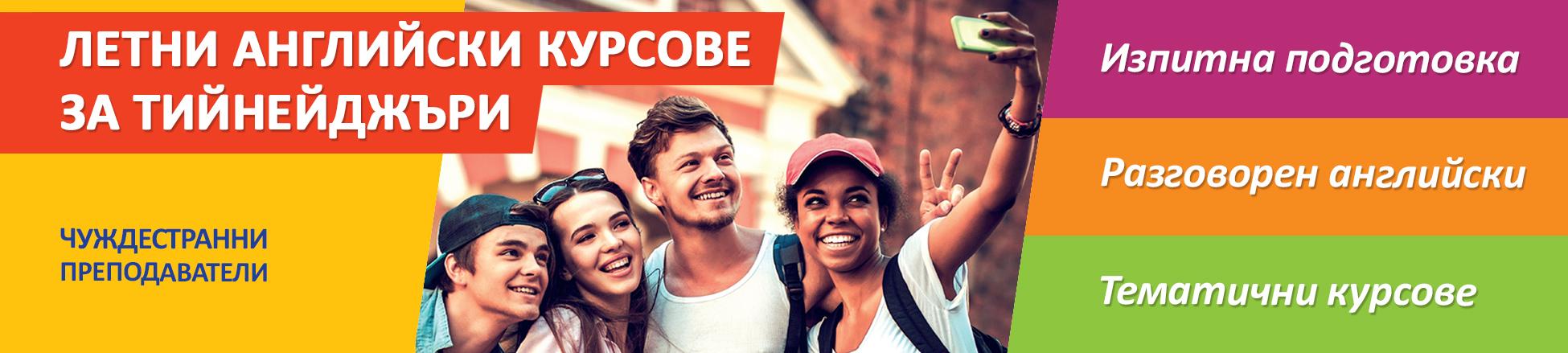 Разговорен английски, изпитна подготовка, специализирани курсове по английски език