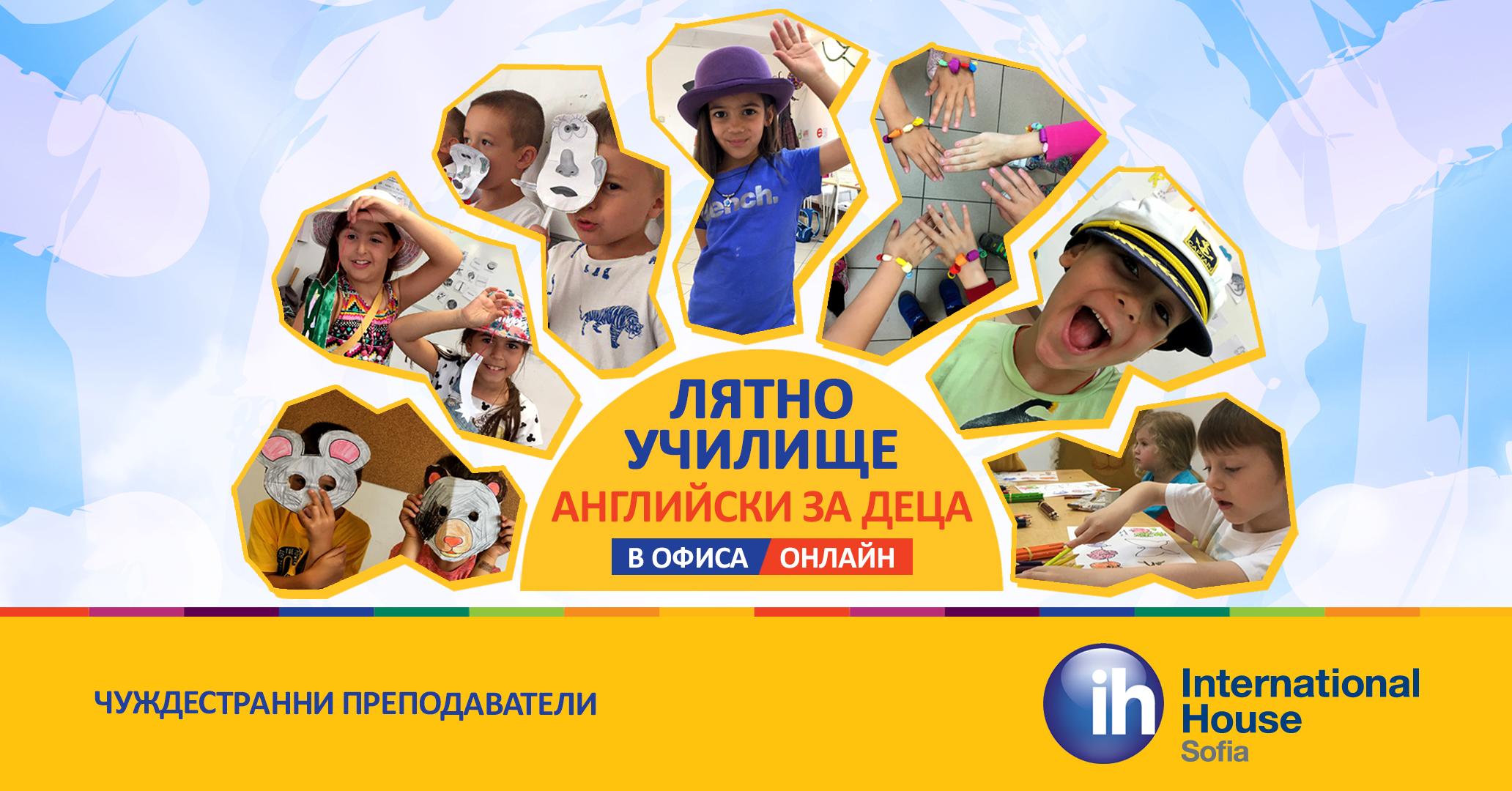 Лятно езиково училище, за деца, с IH Sofia. Чуждестранни учители.