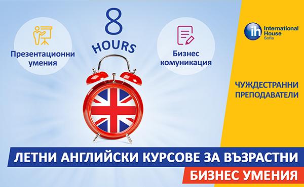 Интензивни курсове по английски език за възрастни през юни, юли и август.