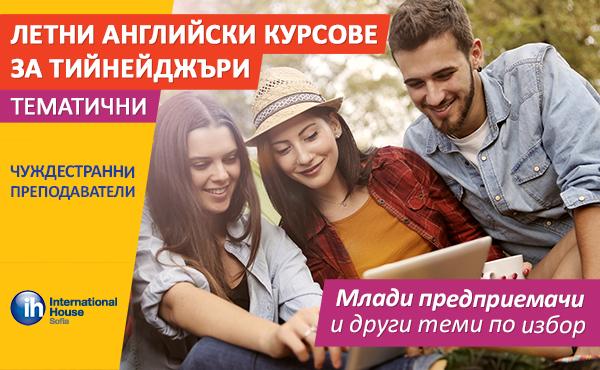 Тематични курсове за тийнейджъри с британци. IH Sofia