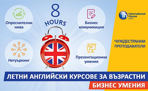 Разберете повече за специализираните ни бизнес курсове по английски език