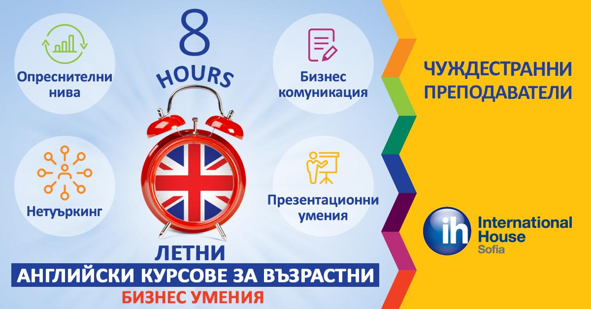 Бизнес умения с чуждестранни учители.