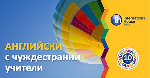 Курсове по английски език за възрастни в София