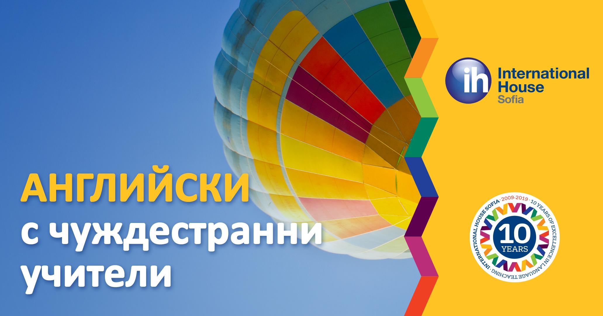 Изберете курс по Общ / Бизнес английски и направете обучението си полезно и приятно с висококвалифицираните чуждестранни преподаватели на International House Sofia.