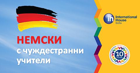 Немски с чуждестранни учители от IH Sofia