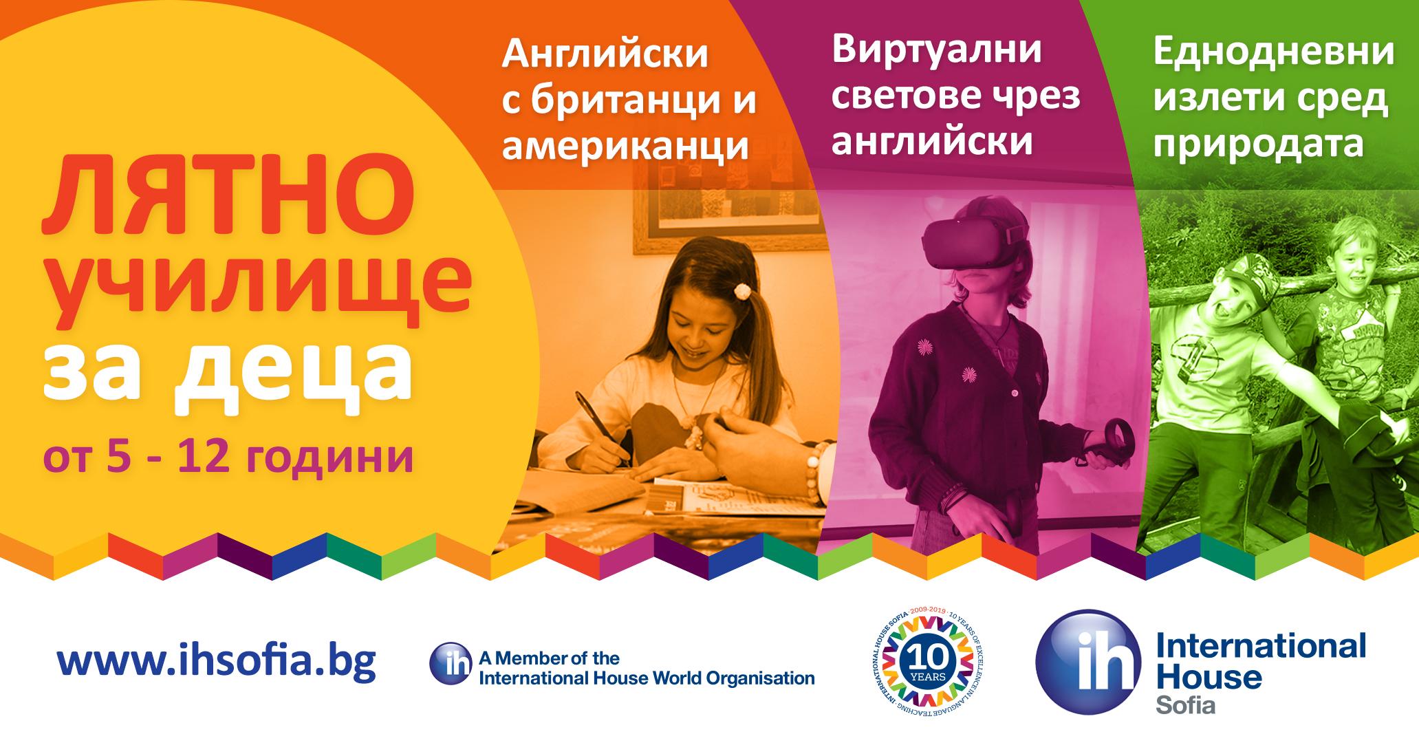 Лятно училище по английски за деца (5 - 12 години)