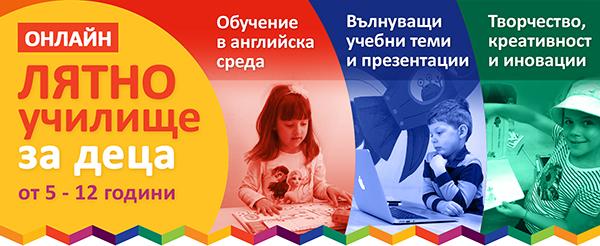 Онлайн английско лятно училище за деца