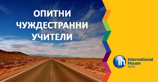 Повече от 10 години опит в езиковото обучение на възрастни и деца с IH Sofia.